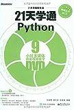 21天学通Python(附光盘)