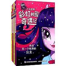 小马宝莉彩虹校园奇遇记(套装共4册)