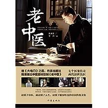 老中医(继《大宅门》之后,作家出版社隆重推出中医题材巨作《老中医》,陈宝国、许晴主演的电视剧同名小说)