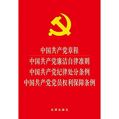 中国共产党章程 廉洁自律准则 纪律处分条例 党员权利保障条例.pdf