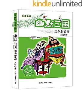 名著系列·幽默三國:賣傘和賣雨(國家十五規劃重點圖書,用幽默的筆觸,以游戲的筆法改寫了著名的三國故事。一起來看名著的那些事兒。) (周銳幽默兒童文學品藏書系)