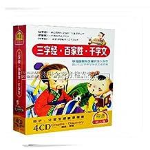 车载专用儿童成长教材 三字经百家姓千字文4CD 正版国学启蒙读物