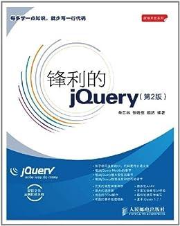 """""""锋利的jQuery(第2版) (前端开发系列)"""",作者:[单东林]"""