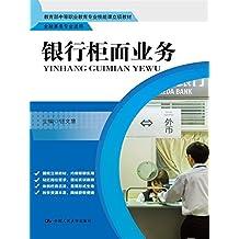 银行柜面业务(教育部中等职业教育专业技能课立项教材)