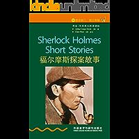 福尔摩斯探案故事(2级) (书虫·牛津英汉双语读物) (English Edition)