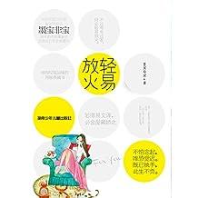 轻易放火 (网络超人气言情小说系列)