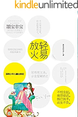 輕易放火 (網絡超人氣言情小說系列 14)