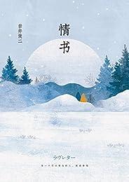情书(《你好,之华》导演岩井俊二经典电影《情书》原著电子书首发,有一个可以想念的人,就是幸福)