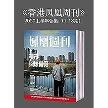 《香港凤凰周刊》2020年上半年合集(1-18期)