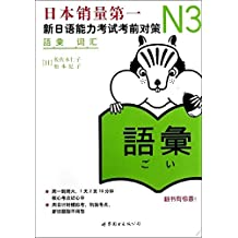 新日语能力考试考前对策N3:词汇
