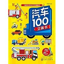 儿童互动百科立体翻翻书——汽车100立体书