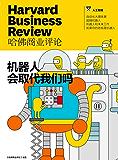 机器人会取代我们吗?(《哈佛商业评论》增刊)