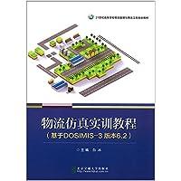 21世纪高等学校物流管理与物流工程规划教材:物流仿真实训教程(基于DOSIMIS-3版本6.2)