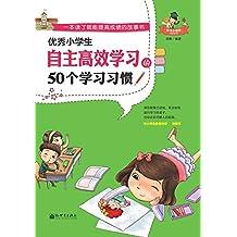 优秀小学生自主高效学习的50个学习习惯 (学习小冠军阅读系列)