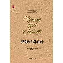 罗密欧与朱丽叶(中英双语珍藏版) (壹力文库)