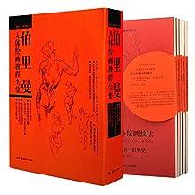 伯里曼人体绘画教程全集(套装共5册)
