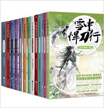 雪中悍刀行(套装1-13册)