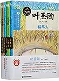 大师童书系列·叶圣陶儿童文学全集(套装共6册)