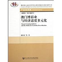 港澳珠三角区域研究:澳门博彩业与经济适度多元化(产业经济类)
