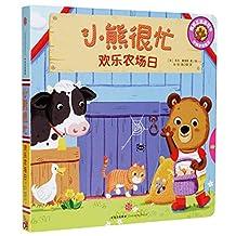 小熊很忙系列(第1辑):欢乐农场日(中英双语韵文)