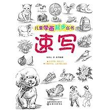 儿童学画起步丛书——速写