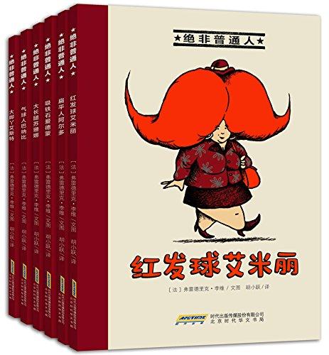 绝非普通人系列(套装共6册)