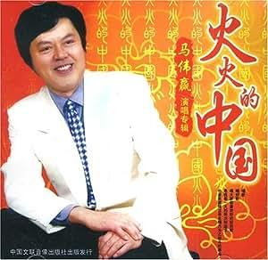 马伟赢:火火的中国(cd)