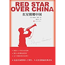 紅星照耀中國(暢銷600萬冊,教育部八年級(上)語文教科書名著導讀指定書目)