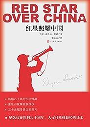 红星照耀中国(畅销600万册,教育部八年级(上)语文教科书名著导读指定书目;2020年教育部指导目录)
