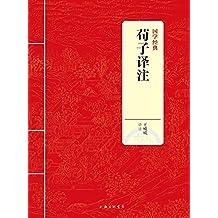 荀子译注 (国学经典)