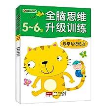 邦臣小红花·全脑思维升级训练(5-6岁)(套装共4册)