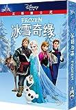 冰雪奇缘(DVD9+CD)