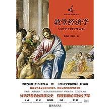 教堂经济学:宗教史上的竞争策略 (经济史与思想史的丛书)