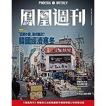 韩国经济寒冬  香港凤凰周刊2019年第19期