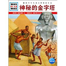 德国少年儿童百科知识全书•WAS IST WAS:神秘的金字塔