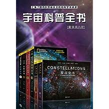 宇宙科普全书:汇集了国内外顶级天文机构和学术资源(套装共六册)(只要人类想做,就没有去不到的远方)