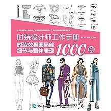 时装设计师工作手册:时装效果图局部细节与整体表现1000例
