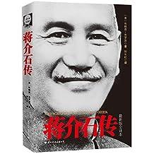 蒋介石传(最新版全译本)