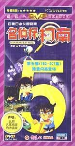 名侦探柯南 第五部(DVD)