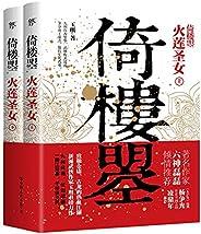 倚楼曌(六神磊磊推荐,致敬金庸、古龙的热血江湖,琅琊榜、庆余年式奇幻武林)