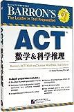 新东方ACT考试指定培训教材:ACT数学&科学推理