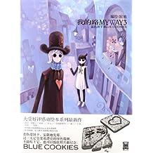 我的路3:蓝色饼干