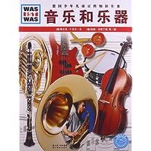 德国少年儿童百科知识全书:音乐和乐器