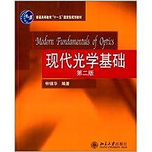 普通高等教育十一五国家级规划教材:现代光学基础(第2版)