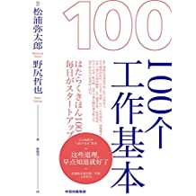 100个工作基本(这些工作的道理,早点知道就好了!松浦弥太郎实践一生的工作哲学)