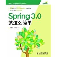 Spring 3.0就这么简单(异步图书)