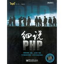 细说PHP
