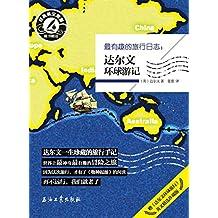 最有趣的旅行日志:达尔文环球游记 (阅读大世界)