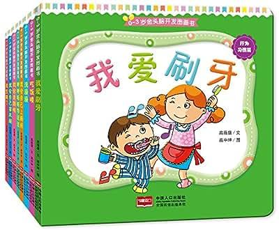 0-3岁金头脑开发图画书:行为习惯篇.pdf