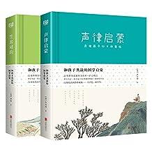 和孩子共读的国学启蒙:笠翁对韵+声律启蒙(套装共2册)